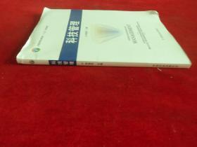 科技管理(全国高等农林院校十二五规划教材)