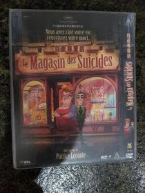 自杀专卖店Le magasin des suicides2012法国帕特里斯·勒孔特作品
