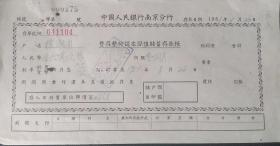 1951年中人民银行南京分行《零存整付保本保值储蓄存款帐》