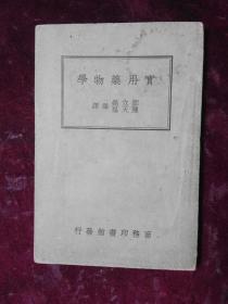 陈立铭/陈天枢先生合著===实用药物学