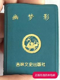 小小口袋丛书:幽梦影(任选四本包邮)