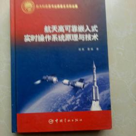 航天高可靠嵌入式实时操作系统原理与技术
