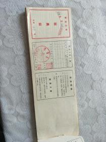 黑龙江省社员证(5元一张)