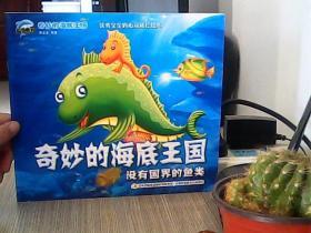 神奇的海底世界 没有国界的鱼类