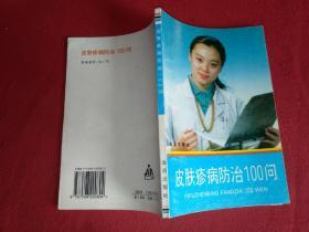 皮肤疹病防治100问