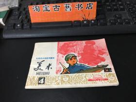 北京市小学试用课本 美术 第四册(语录本)