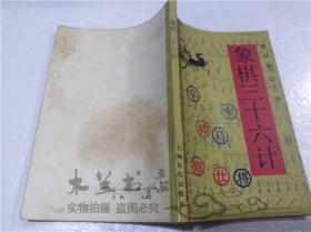 象棋三十六计 蔡伟林 邱志源 上海文化出版社 1990年5月 32开平装