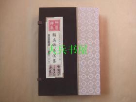 线装藏书馆-颜真卿书法集(大开本彩图版.全四卷)大盒