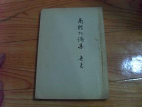 民國三十六年版:《南腔北調集》