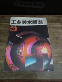工业美术新潮(1986.3)