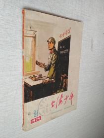 上海少年1975年8期【有钉孔】