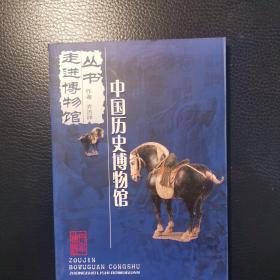 中国历史博物院--走进博物馆