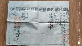 民国税证-----中华民国19年福建省屏南县