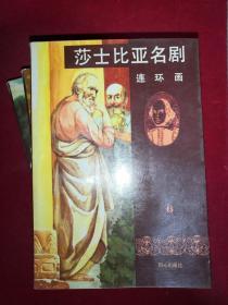 莎士比亚名剧.连环画.  1-6册全