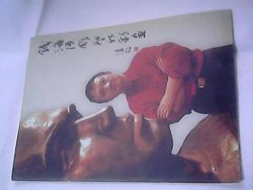 钱海源雕塑水彩画(钱海源签赠中国美术家协会陶勤)