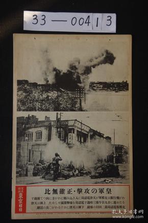 1593 东京日日 写真特报《天津支那街天津电话局第二次爆破 以及 天津街头的激战》大开写真纸 战时特写 尺寸:46.7*30.8cm