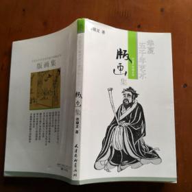 华夏五千年艺术不能不知道丛书:版画集