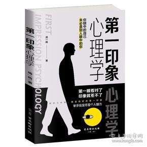 新书--第一印象心理学(你眼中的自己 未必是别人眼中的你)