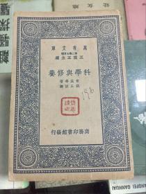 万有文库--科学与修养(民国二十六年初版)张恩溥藏书