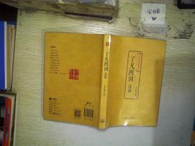 了凡四训浅释:中国古典文化大系