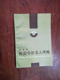 【民国华侨名人传略  陈民签赠本