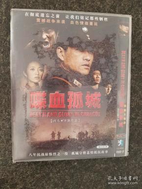 喋血孤城Death and Glory in Changde2010中国安以轩