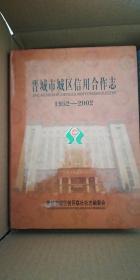 晋城市城区信用合作志(1952-2002)