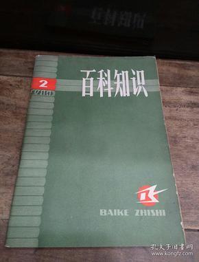 百科指示器(1980.2)总第7期