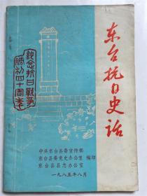 东台抗日史话
