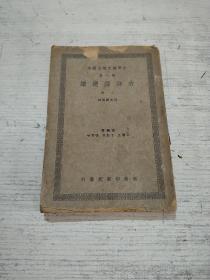 中学国文补充读本 第一集 古诗源选读 上(民国二十六年)品相不好