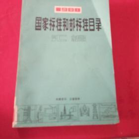 国家标准和部标准目录汇编1980