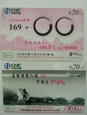 2003年3月24日零点接入码升位电话卡(2张一套合售)