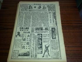 1938年11月25日《新华日报》豫南我已克复商城,桃林敌犯我阵地被击退,深圳以北正激战,敌连犯马房均不逞;