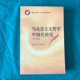 马克思主义哲学中国化研究