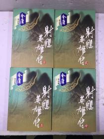金庸作品集 5-8 射雕英雄传(全4册)