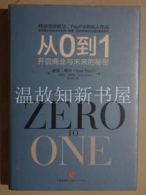 从0到1:开启商业与未来的秘密 (近十品)  (正版现货).