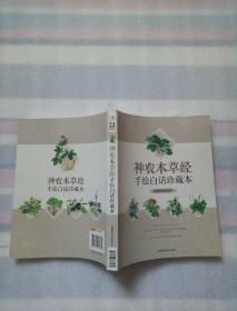 神农本草经手绘白话珍藏本