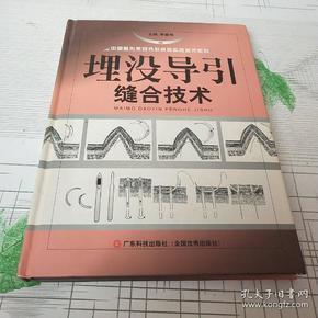 埋没导引缝合技术(精)/中国整形美容外科名医实用技术图片
