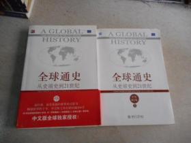 全球通史  上下  第7版修订版