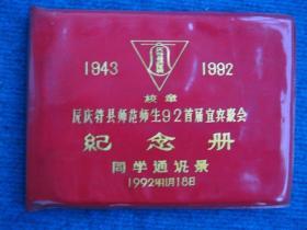 原庆符县师范师生92首届宜宾聚会纪念册