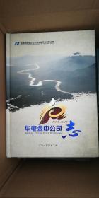云南华电金沙江中游水电开发有限公司志(2005-2015)(华电金中公司志)