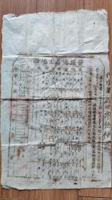 解放区地契-----中华民国38年山西省代县