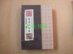 线装藏书馆唐诗三百首(大开本彩图版.全四卷)大盒