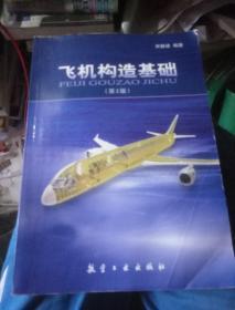 飞机构造基础