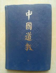 中国道教(三)(精装)