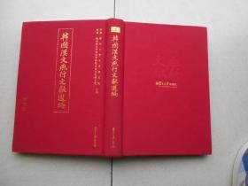 韩国汉文燕行文献选编 第三册 荷谷先生朝天记(16布面精装)影印本