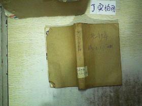 北方少年 1986(1-3.5-7 .12)7本自制合订合售