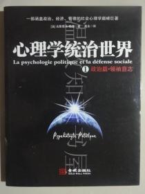 心理学统治世界1:政治篇·领袖意志  (正版现货)
