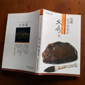 华夏五千年艺术不能不知道丛书:文房集