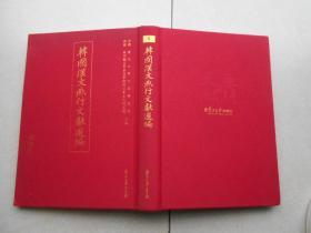 韩国汉文燕行文献选编 第六册 朝天录(16布面精装)影印本